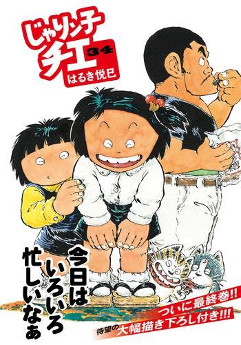 じゃりン子チエ (1-19巻 最新刊) 漫画