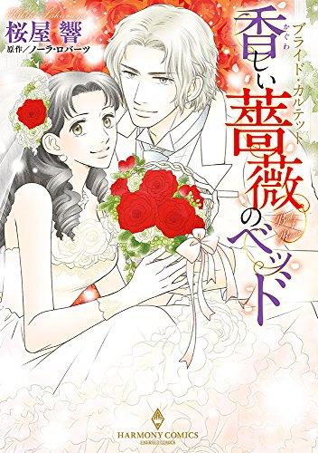 ブライド・カルテット 香しい薔薇のベッド 漫画
