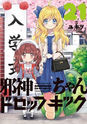 邪神ちゃんドロップキック (1-11巻 最新刊) 漫画