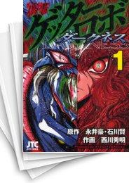 【中古】偽書ゲッターロボ ダークネス (1-4巻 全巻)+始動編 漫画