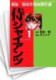 【中古】侍ジャイアンツ [文庫版] (1-8巻) 漫画