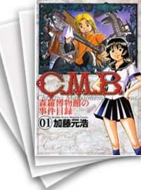 【中古】C.M.B. 森羅博物館の事件目録 (1-37巻) 漫画