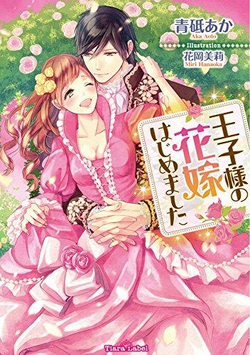 【ライトノベル】王子様の花嫁はじめました 漫画
