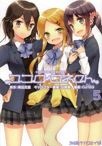 ココロコネクト(1-5巻 全巻) 漫画