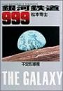 銀河鉄道999 (1-10巻 全巻)