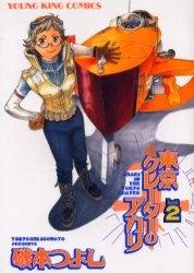 東京クレーターのアカリ (1-2巻 全巻) 漫画