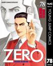 ゼロ THE MAN OF THE CREATION 78 冊セット全巻 漫画