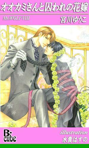 オオカミさんと囚われの花嫁 漫画