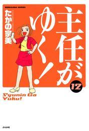 主任がゆく! 12巻 漫画