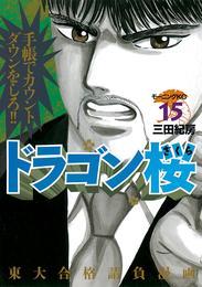 ドラゴン桜(15) 漫画