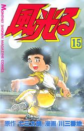 風光る(15) 漫画