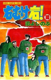 右むけ右!(10) 漫画