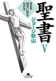 聖書 V 新約篇 死者に涙をながせ 漫画