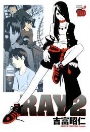 RAY-レイ-(2) 漫画