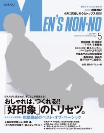 MEN'S NON-NO (メンズノンノ) 2017年5月号 漫画