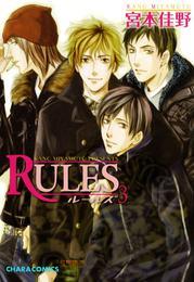 RULES 3 漫画