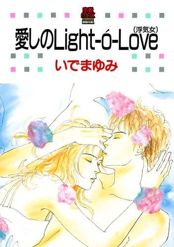 愛しのLight-o'-Love(浮気女) 漫画