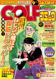 GOLFコミック 2014年9月号 漫画