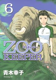 ZOOKEEPER(6) 漫画