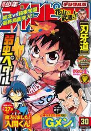 週刊少年チャンピオン2017年30号 漫画