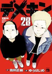 デメキン 28 冊セット 最新刊まで