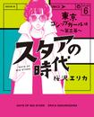 スタアの時代 6~東京ゴシップガール編 第三幕~ 漫画