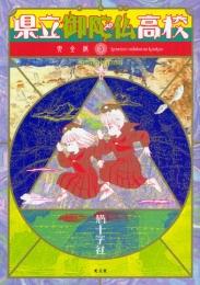 県立御陀仏高校 [完全版] (1-3巻 最新刊)