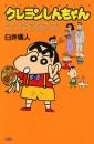 クレヨンしんちゃん [新書版] 漫画