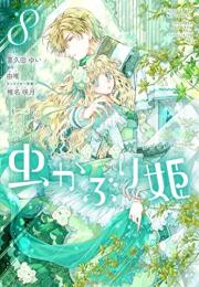 虫かぶり姫 (1-5巻 最新刊)