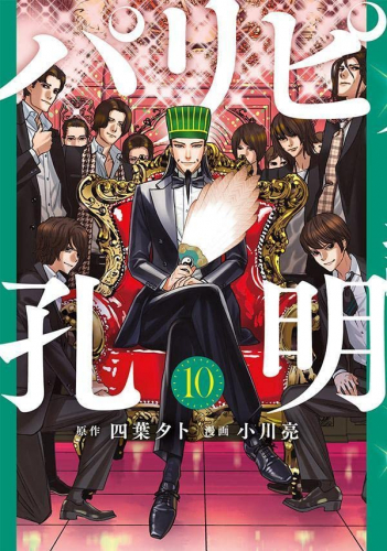 パリピ孔明 (1-6巻 最新刊) 漫画