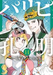 パリピ孔明 (1-5巻 最新刊)