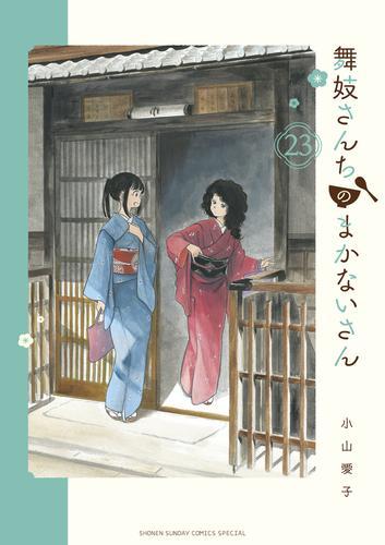 舞妓さんちのまかないさん(1-7巻 最新刊) 漫画