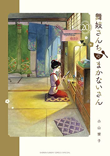 舞妓さんちのまかないさん(1-8巻 最新刊) 漫画