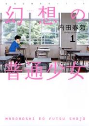 幻想の普通少女 [文庫版] 漫画