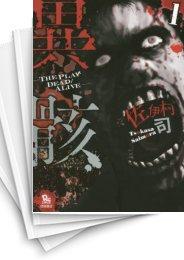 【中古】異骸 -THE PLAY DEAD/ALIVE- (1-9巻 全巻)