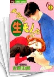 【中古】ダーリンは生モノにつき (1-8巻) 漫画