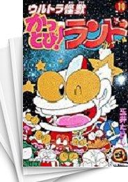 【中古】ウルトラ怪獣かっとび!ランド (1-10巻) 漫画
