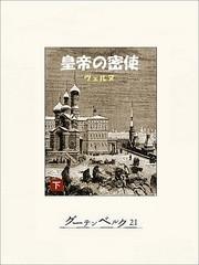 皇帝の密使 2 冊セット最新刊まで 漫画