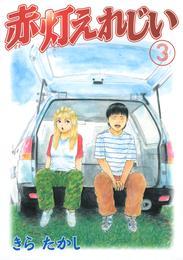 赤灯えれじい(3) 漫画