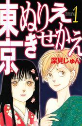 東京ぬりえきせかえ(1) 漫画