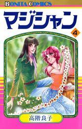マジシャン 4 漫画