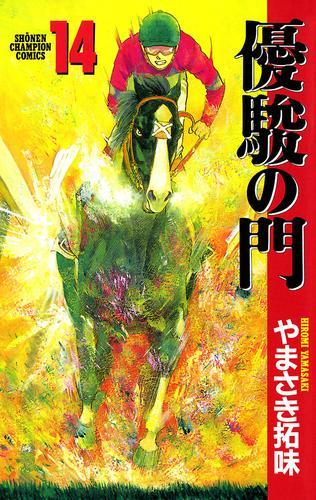優駿の門(14) 漫画
