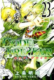 C0DE:BREAKER(23) 漫画