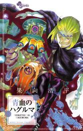 青血のハグルマ(5) 漫画