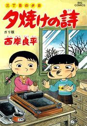 三丁目の夕日 夕焼けの詩(36) 漫画