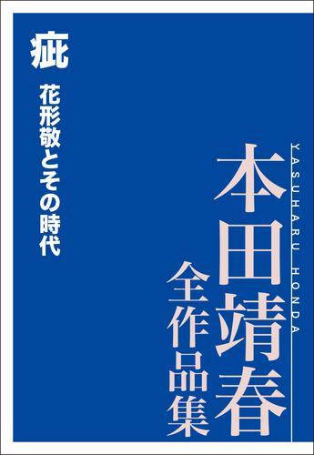 疵 花形敬とその時代 本田靖春全作品集 漫画