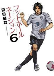 フットボールネーション(6) 漫画