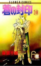 蒼の封印(10) 漫画