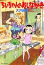 ちぃちゃんのおしながき (6) 漫画