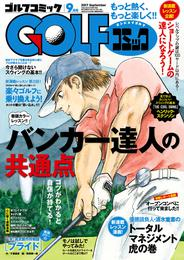 GOLFコミック 2017年9月号 漫画